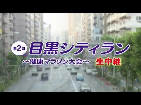 第2回 目黒シティラン 生中継 CM