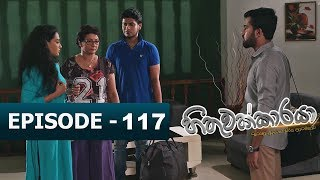 Hithuwakkaraya | Episode 117 | 13th March 2018 Thumbnail