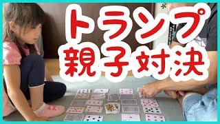 【Vlog】4歳児がトランプでパパに挑む!!