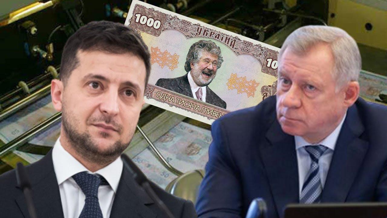 Запуск печатного станка: Зеленский превращает Украину в Венесуэлу
