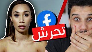 فايسبوك و التحرش الجنسي