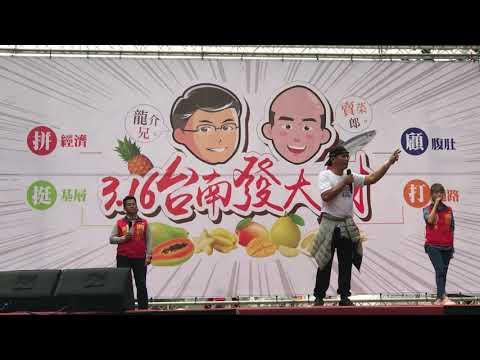 文山伯仔 謝龍介造勢農漁推廣活動 佳里公園 2019年3月9日