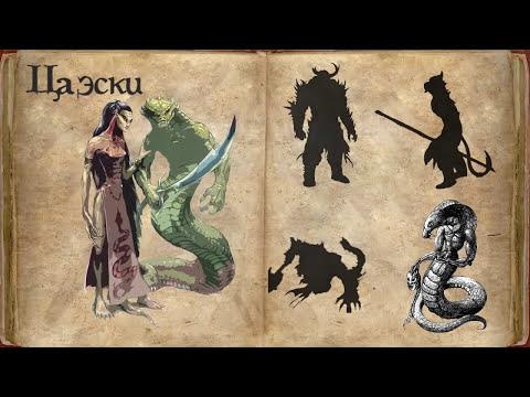 Вселенная The Elder Scrolls Lore Лор - Акавир, Альдмерис, Атмора
