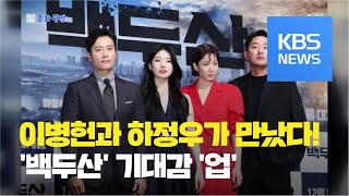 [문화광장] 초호화 캐스팅 '백두산', 제작보고회 화제…