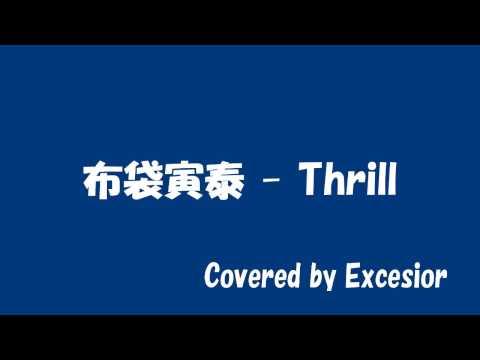 Клип 布袋寅泰 - Thrill