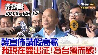 2019.10.15 【#新聞大白話】 韓宣佈請假高歌 我現在要出征!為台灣而戰!