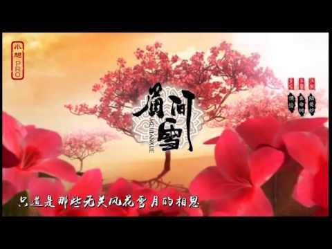 Bản mashup các ca khúc cổ phong 2016 - Tạp Tu Rui 卡修 Rui X Hồ Dương 妖扬