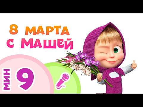 8 МАРТА С МАШЕЙ! 🌹🌷🌼 Пой с Машей! 👩 Маша и Медведь