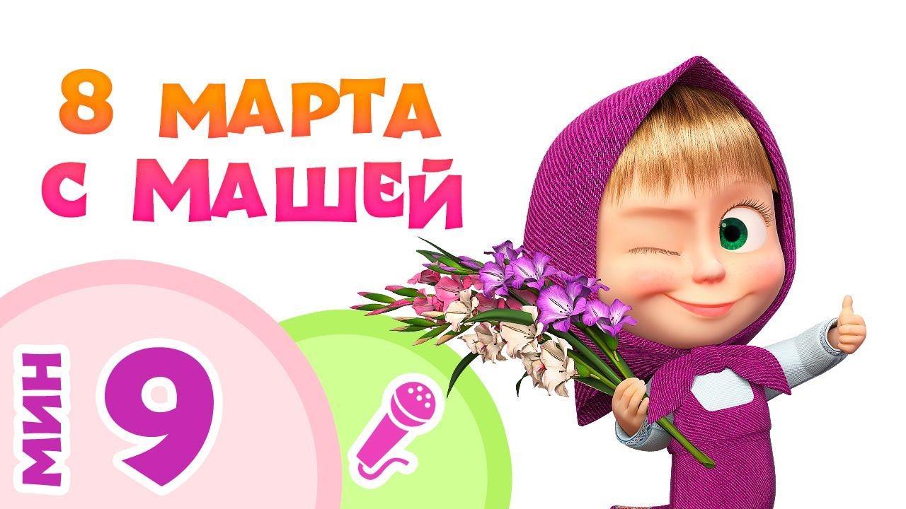 Маша поздравление 8 марта