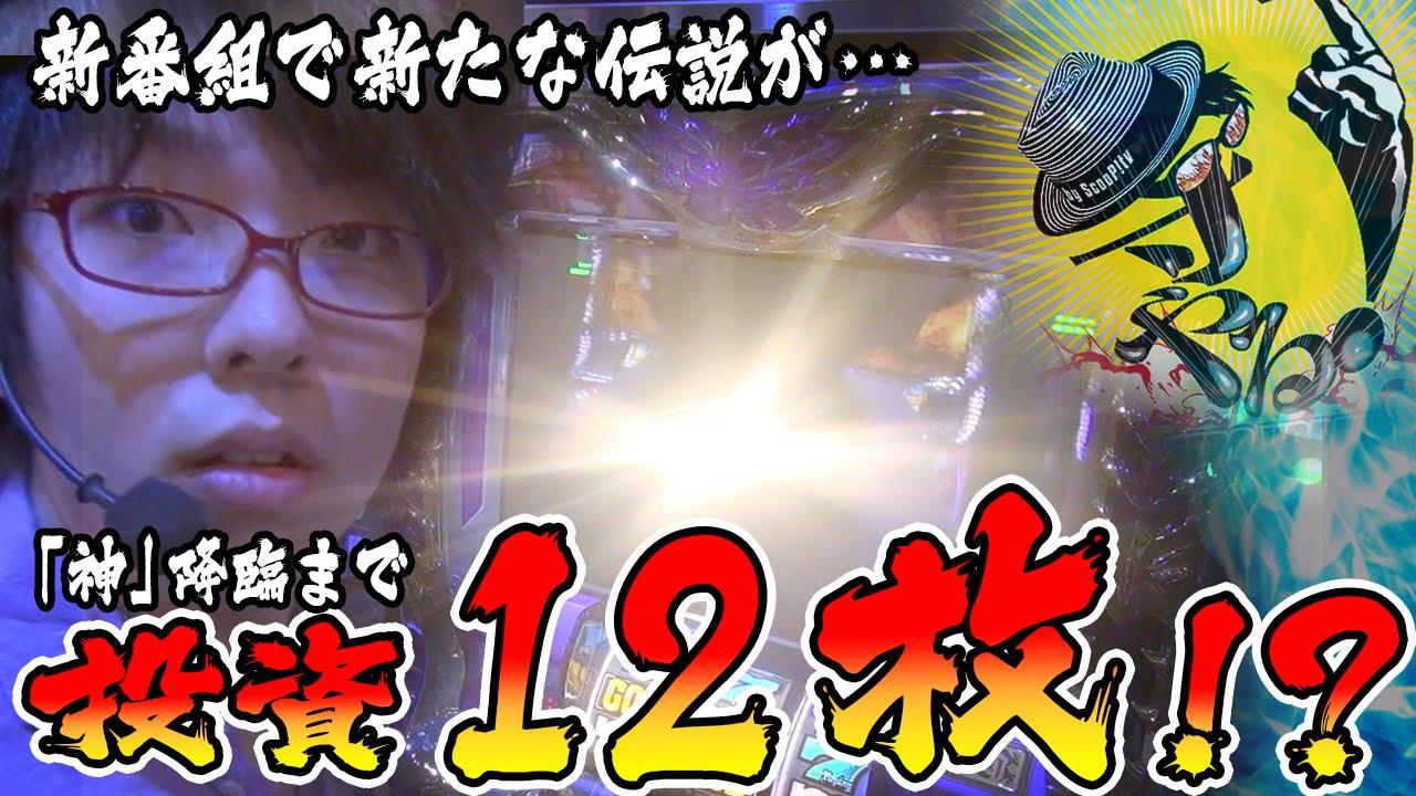 Tv ぽ ちぃ スクープ っ