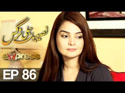 Naseebon Jali Nargis - Episode 86 | Express Entertainment | Kiran Tabeer, Sabeha Hashmi, Mubashara