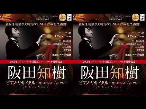 Tomoki Sakata plays Liszt: La Campanella etc. / 阪田知樹 plays リスト: ラ・カンパネッラ ほか