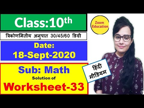 Doe Worksheet 33 class 10 math : 18 sept 2020 : Hindi medium
