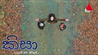ආයෙමත් අලුත් වෙන ආදරණිය මතකයන් | Kisa (කිසා) | අද රාත්රී 8.00 Thumbnail