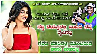 ಸಣ್ಣ ವಯಸ್ಸಿನಲ್ಲಿ ಬಂದಿರಿ ನನ್ನ ಲೈಪಿನಲ್ಲಿ   Gaidu Gani new janapada song   Uttar Karnataka love feeling