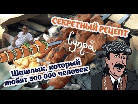 Секретный рецепт приготовления сочного грузинского шашлыка