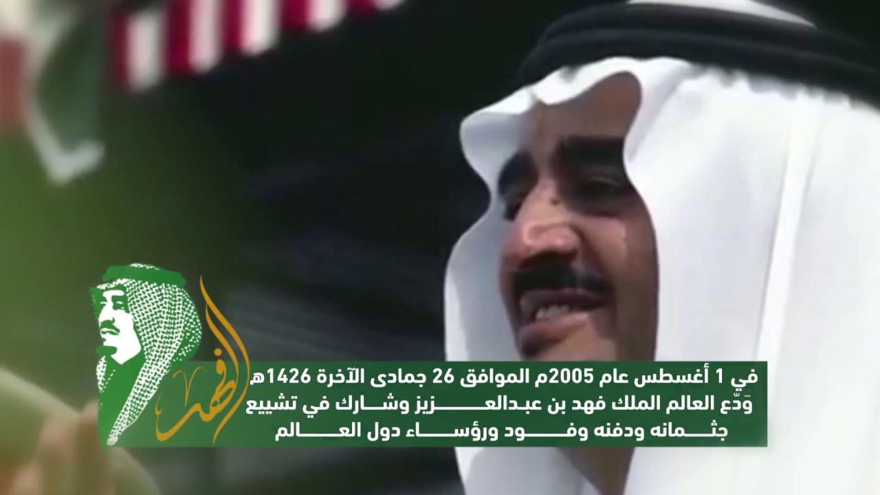 روح القيادة ذكرى وفاة الملك فهد بن عبدالعزيز Youtube