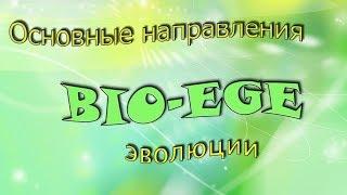 Bio-ege   Урок №2 Основные направления эволюции готовимся к ЕГЭ биология