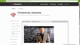 О системе Генератор Заказов(, 2015-04-20T06:43:25.000Z)