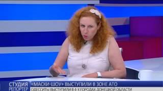 """""""Маски-шоу"""" выступили в зоне АТО. В студии - Наталья Делиева"""