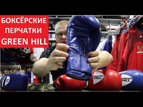 Боксерские перчатки Green Hill,  обзор популярных моделей Tiger, Super Star, Hamed