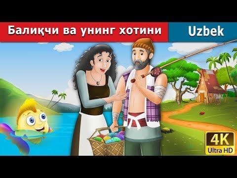 Балиқчи ва унинг хотини | узбекча мультфильмлар | узбек эртаклари