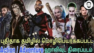 Suicide Squad (2016) Tamil Review / New Tamil Dubbed Movie |HollywoodTamil
