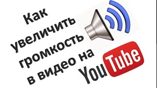 Как увеличить громкость в видео на youtube. Как сделать видео громче(Регистрация в Redex: https://redex.red/p/asamsonkina Связаться со мной - Скайп: nmsamsonkina Вк: https://vk.com/id308283293 Ок: ..., 2017-03-01T09:40:39.000Z)
