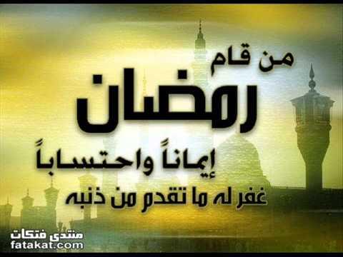الشيخ ابن عثيمين من قام رمضان إيمانا وإحتسابا Youtube