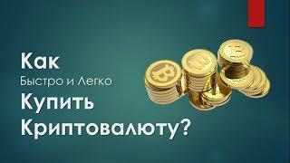 Как Быстро и Легко Купить Криптовалюту!