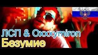Скачать Иностранец слушает русскую музыку ЛСП Oxxxymiron Безумие