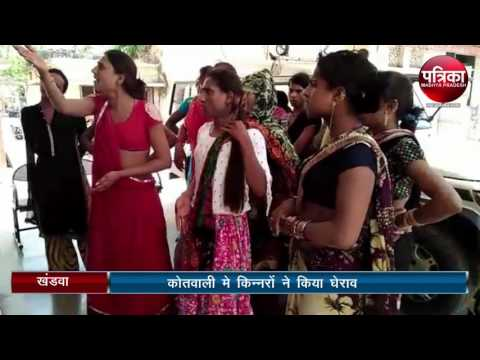 Transgenders protest against Police at Khandwa Madhya Pradesh