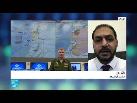 هل انتهت الأزمة بين روسيا وإسرائيل على خلفية سقوط الطائرة الروسية؟  - نشر قبل 45 دقيقة