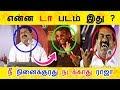 என்ன டா படம் இது ? பேட்ட படம் பத்தி தெறிக்க விட்ட சீமான் | Seeman Speak Petta Rajinikanth Movie