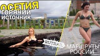 видео Отдых в Республике Северная Осетия-Алания