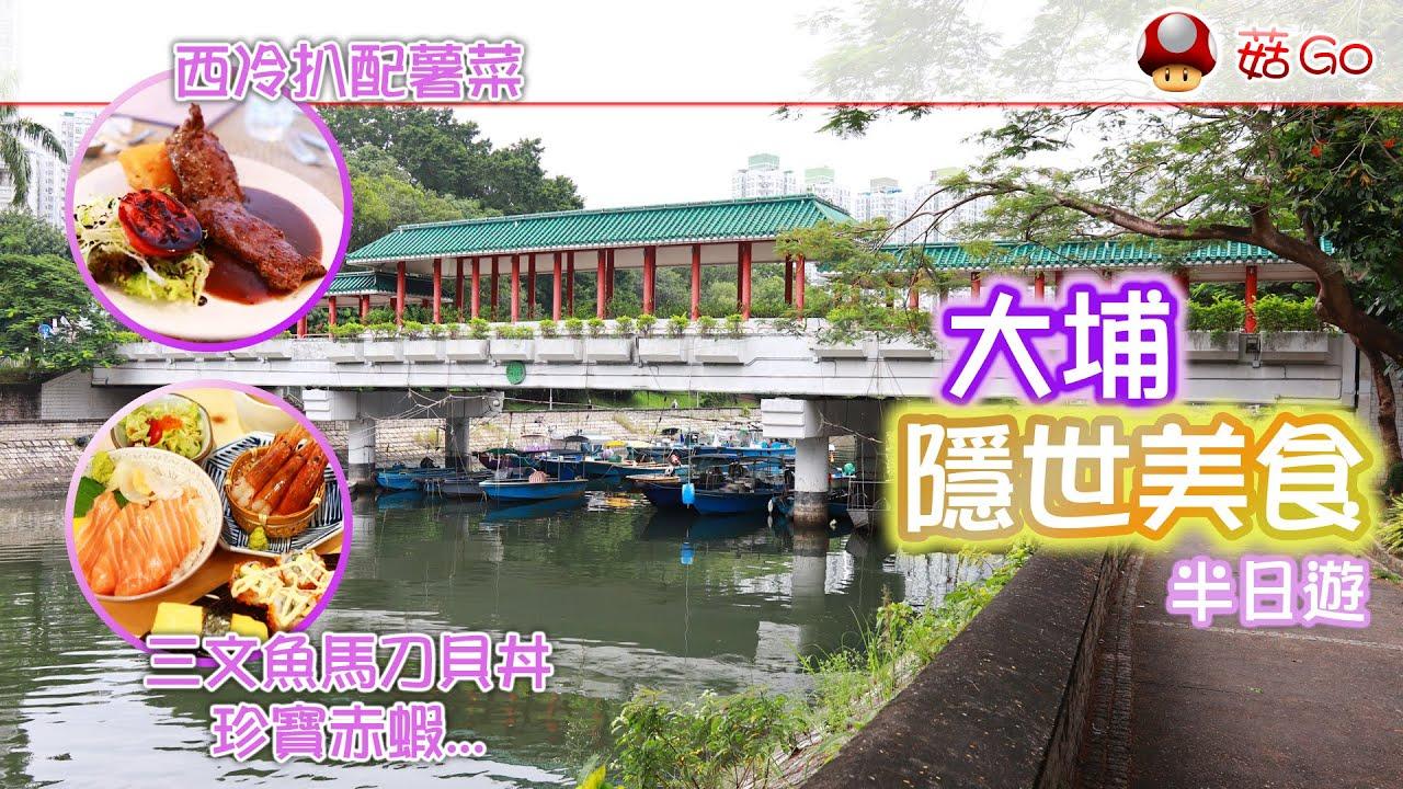 【菇Go 香港遊】大埔隱世美食半日遊,鐵路博物館 | 香港景點 | 香港美食