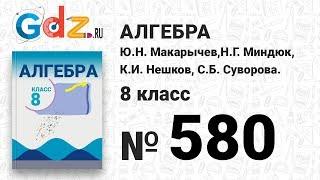 № 580- Алгебра 8 класс Макарычев