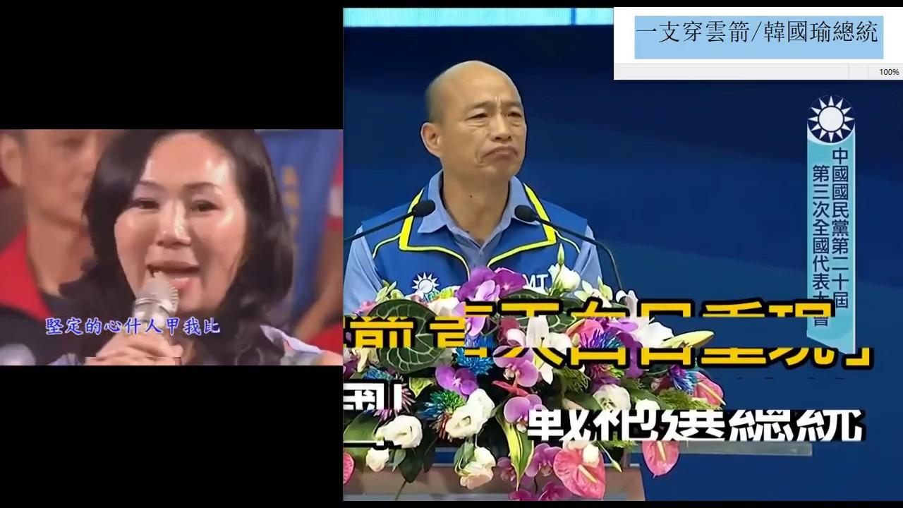 新歌一支穿雲箭/韓國瑜總統 2020翻轉臺灣2020 flipping Taiwan's one wearing a cloud arrow / Guo Yu Han President - YouTube
