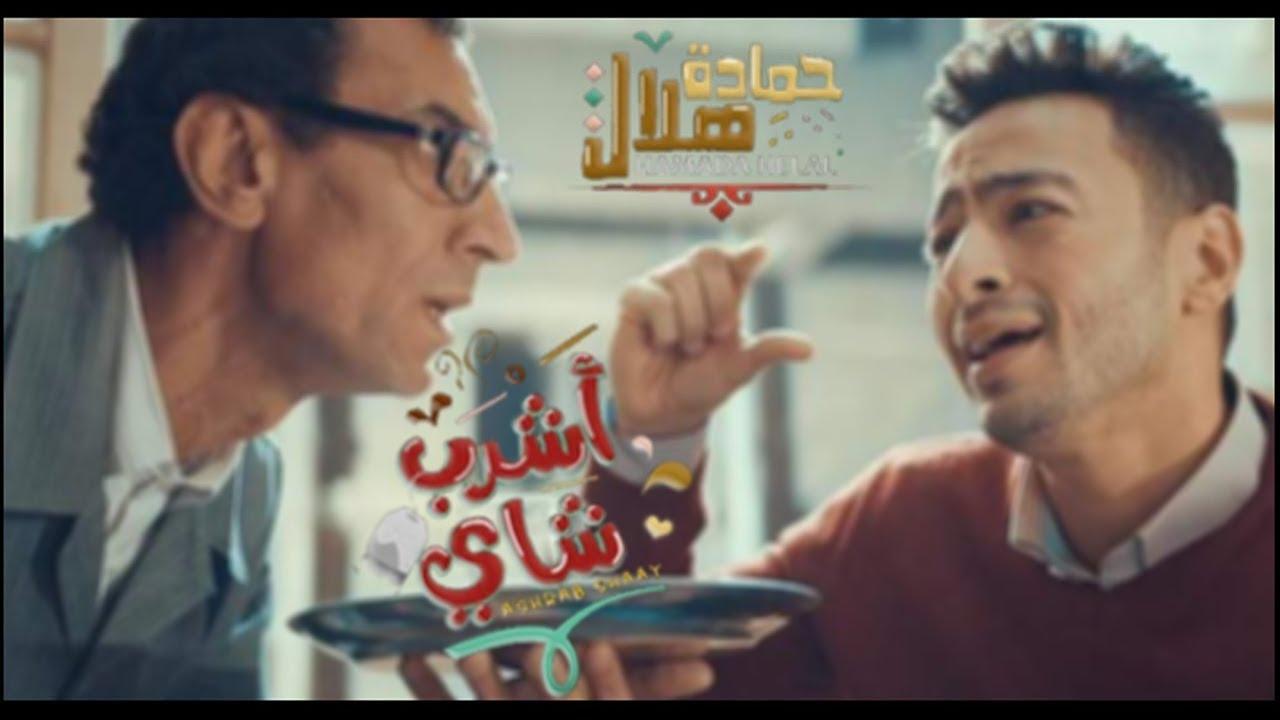 أغنية أشرب شاي حمادة هلال Hamada Helal Ashrab Shai بصوت السناجب