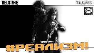 The Last of Us PS4 - Боль и страдания на Реализме 8 - Финал