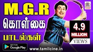 MGR Kolgai Padalgal | mgr thathuva paadalgal எம்.ஜி.ஆர் கொள்கை பாடல்கள் | MGR songs Juke box