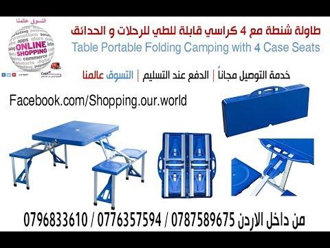 fc28d58f76e17 طاولة شنطة مع 4 كراسي قابلة للطي للرحلات و الحدائق Table Portable Folding  Camping with 4 Case Seats