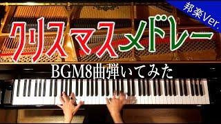 少し早めのクリスマスメドレー/BGM8曲弾いてみた/Christmas Medley/ピアノ/Piano/CANACANA thumbnail
