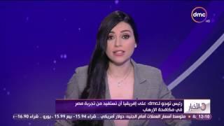 شاهد..رئيس توجو: مصر لديها تجربة مهمة في مكافحة الإرهاب