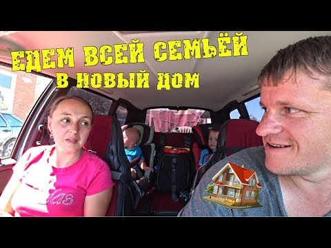 Поездка всей семьёй в новый дом. Везём рассаду. Целый день в пути / Семья в деревне - Прикольное видео онлайн