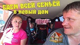 Поездка всей семьёй в новый дом Везём рассаду Целый день в пути Семья в деревне