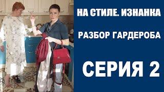 РАЗБОР ГАРДЕРОБА   2-Я СЕРИЯ   НА СТИЛЕ. ИЗНАНКА   БУДНИ СТИЛИСТА   СЕРИАЛ