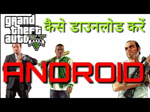 (with Proof)(2.6 GB)(android) How To Download GTA 5 For Free