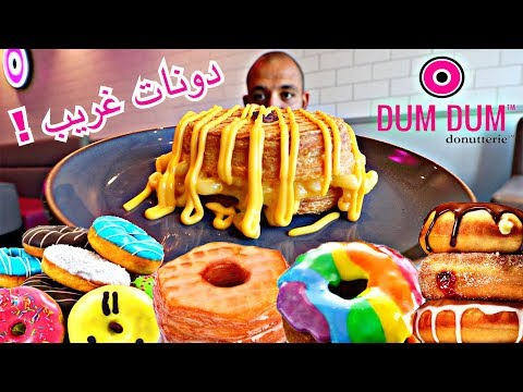 تجربة اغرب والذ دونات من دبي 🍩 The Best Donuts from Dubai
