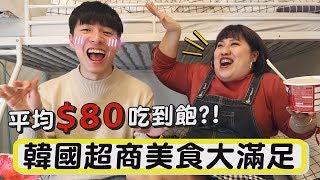 《韓國超商美食大滿足!》韓國便利商店超誠實開箱!/ft.阿侖 thumbnail
